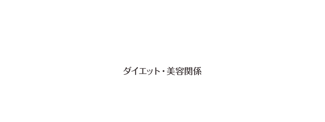ダイエット・美容関係