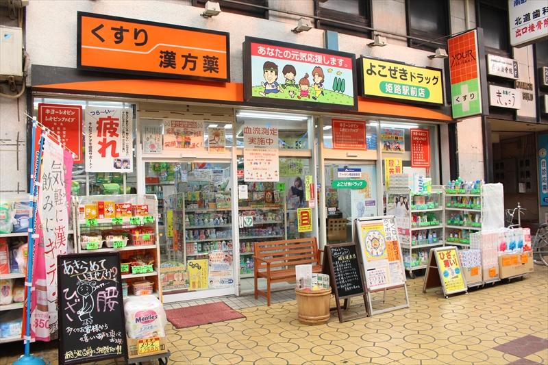 姫路駅から徒歩5分